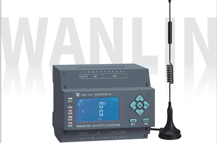WANLIN-705组合式电器火灾监控探测器
