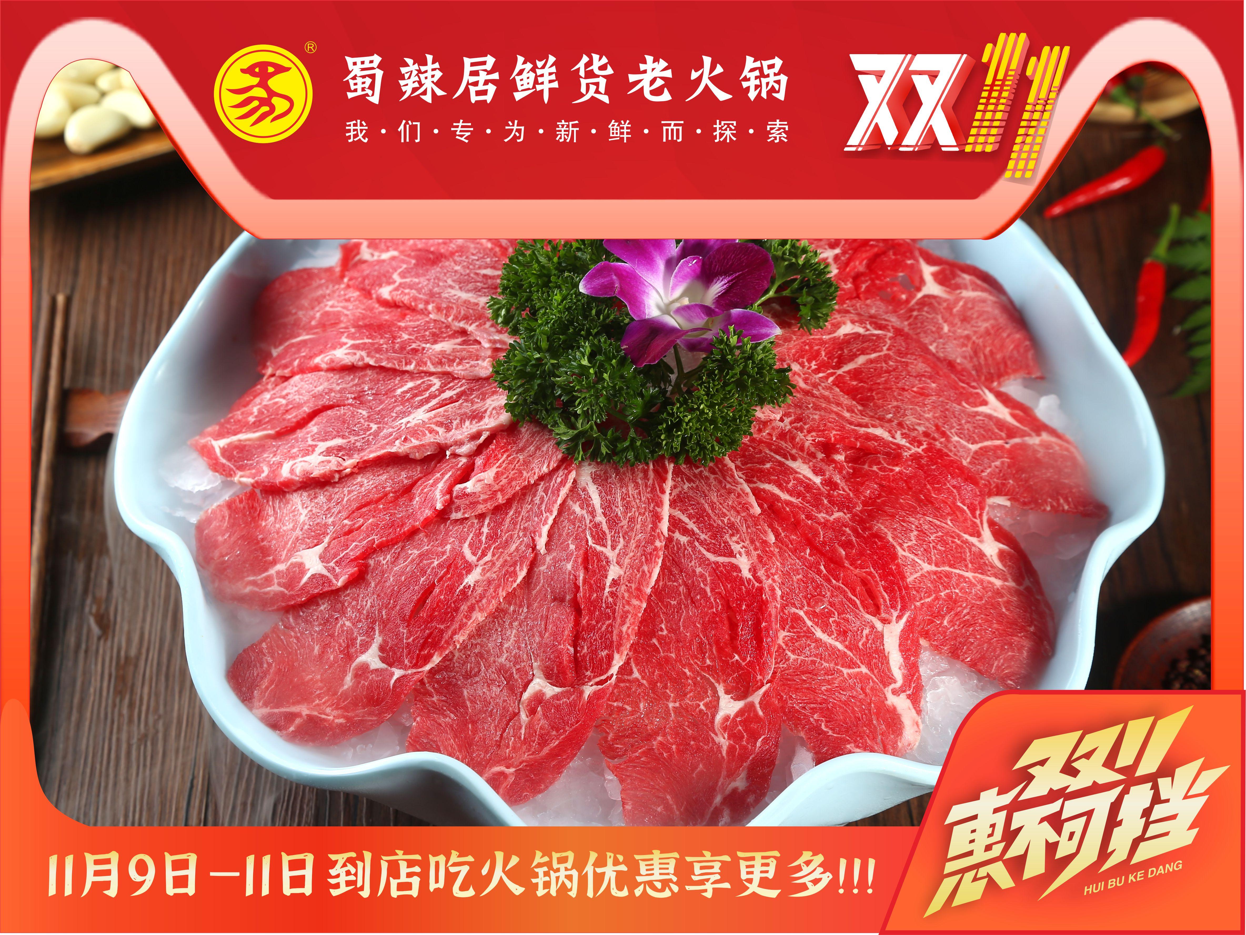 蜀辣居成都三家直营店同庆双11,折扣优惠享不停!