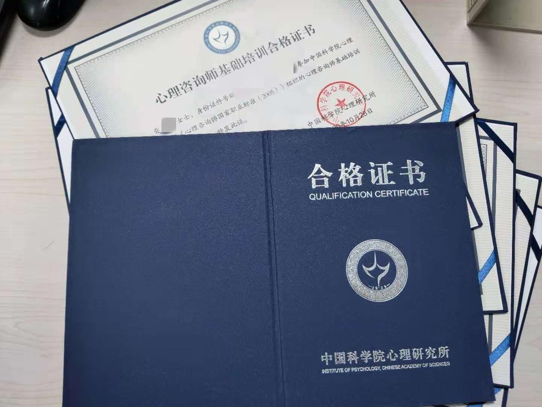 郴州适合低学历考的心理咨询证书,哪个比较吃香_湖南万廷教育