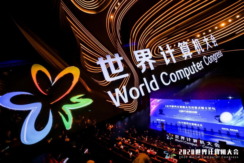 華云數據出席2020世界計算機大會:榮登2020中國先進計算百強榜 分享利用云基座加速數字中國建設
