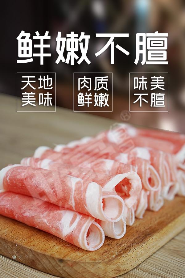 內蒙羔羊肉卷