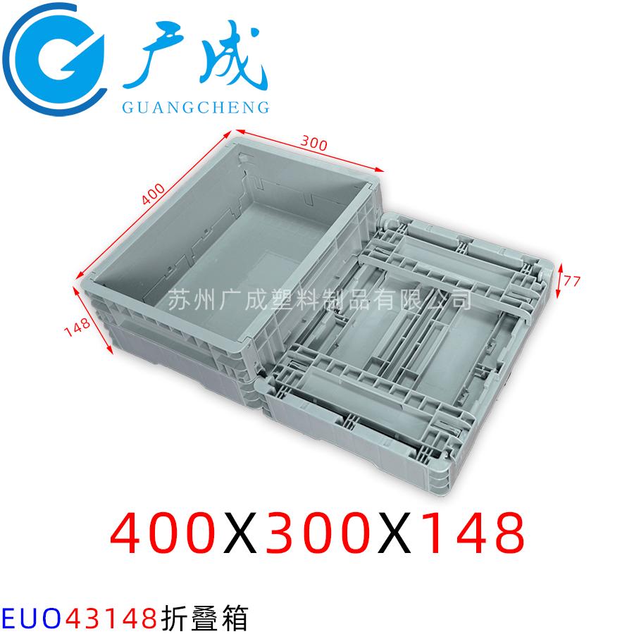 EUO43148折疊箱