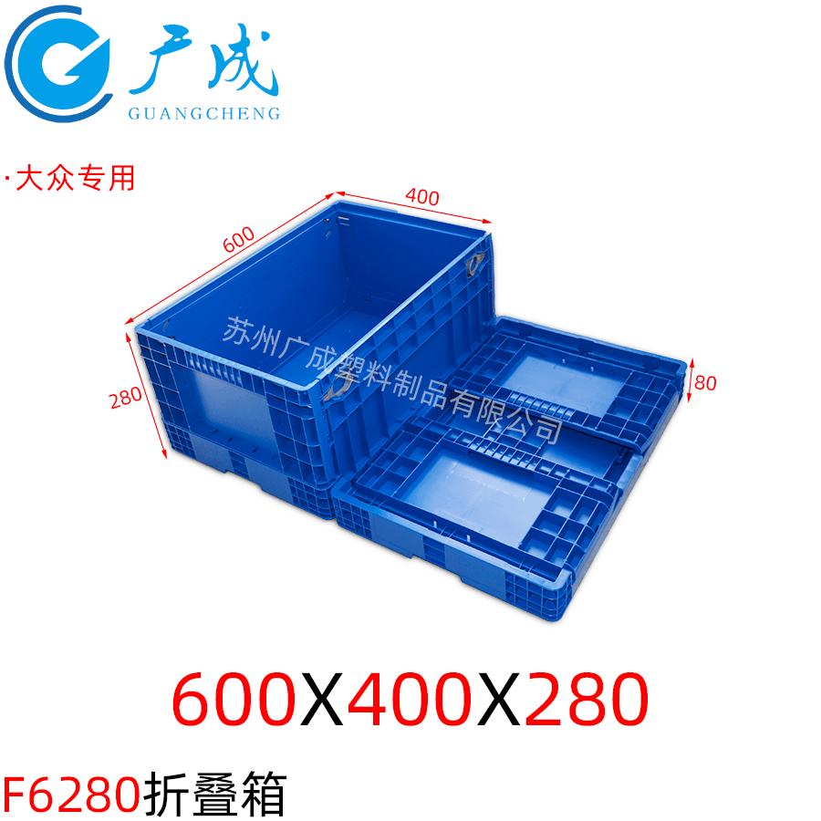 F6280折叠箱