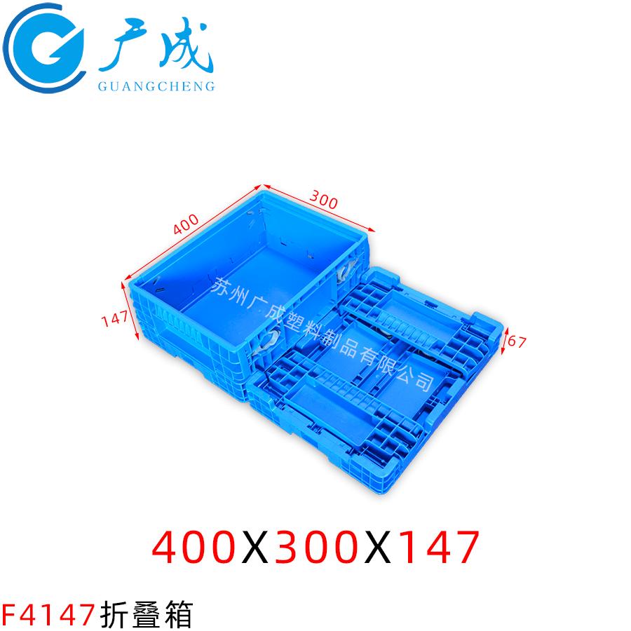F4147折疊箱尺寸圖