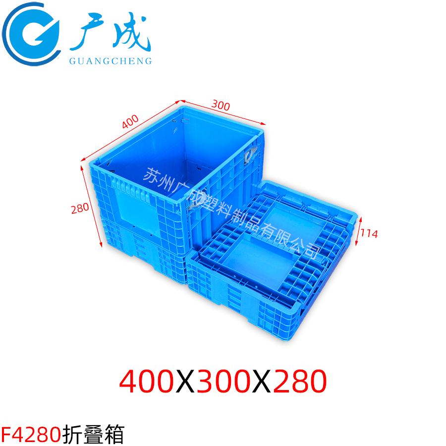 F4280折疊箱