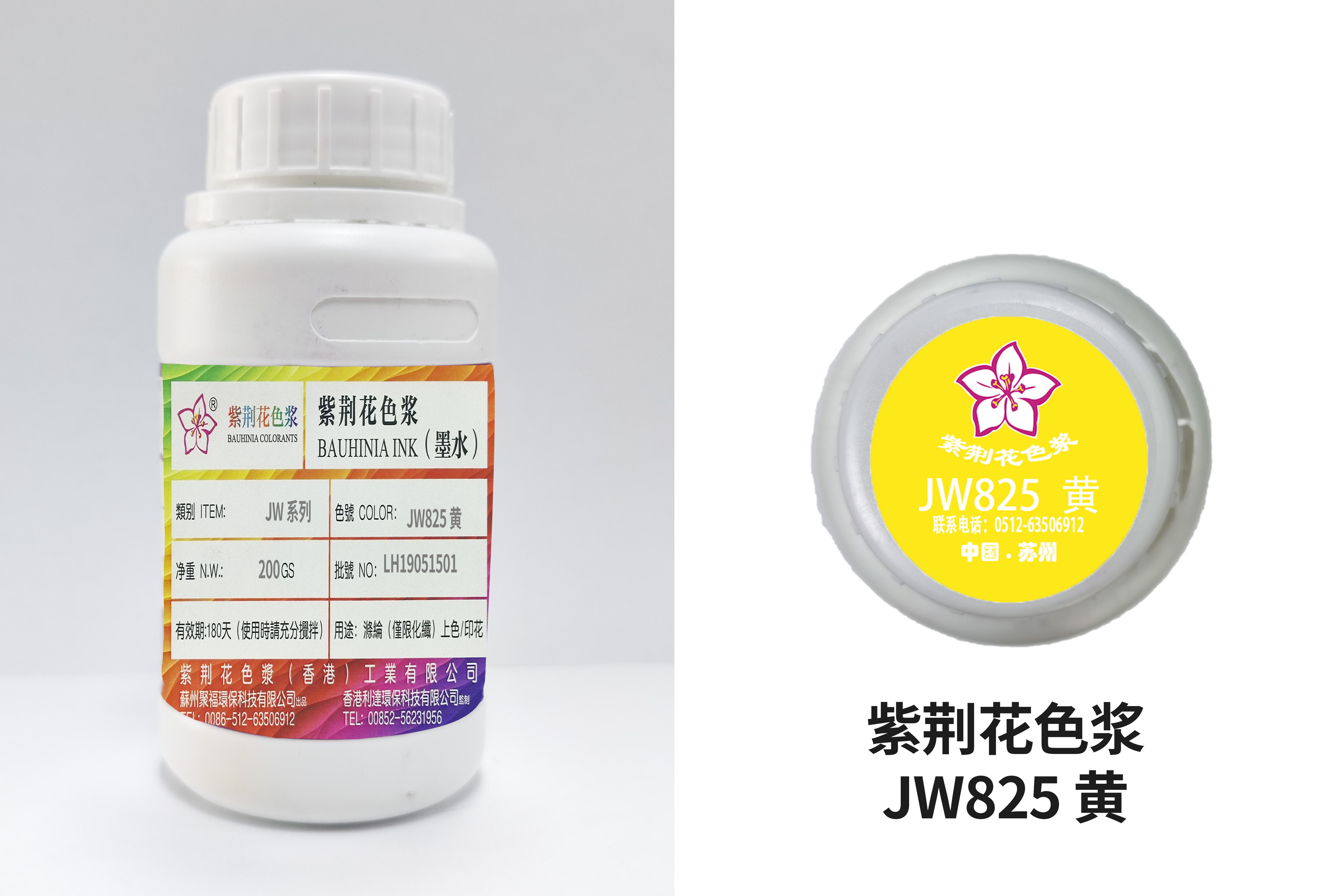 JW825黄色染料