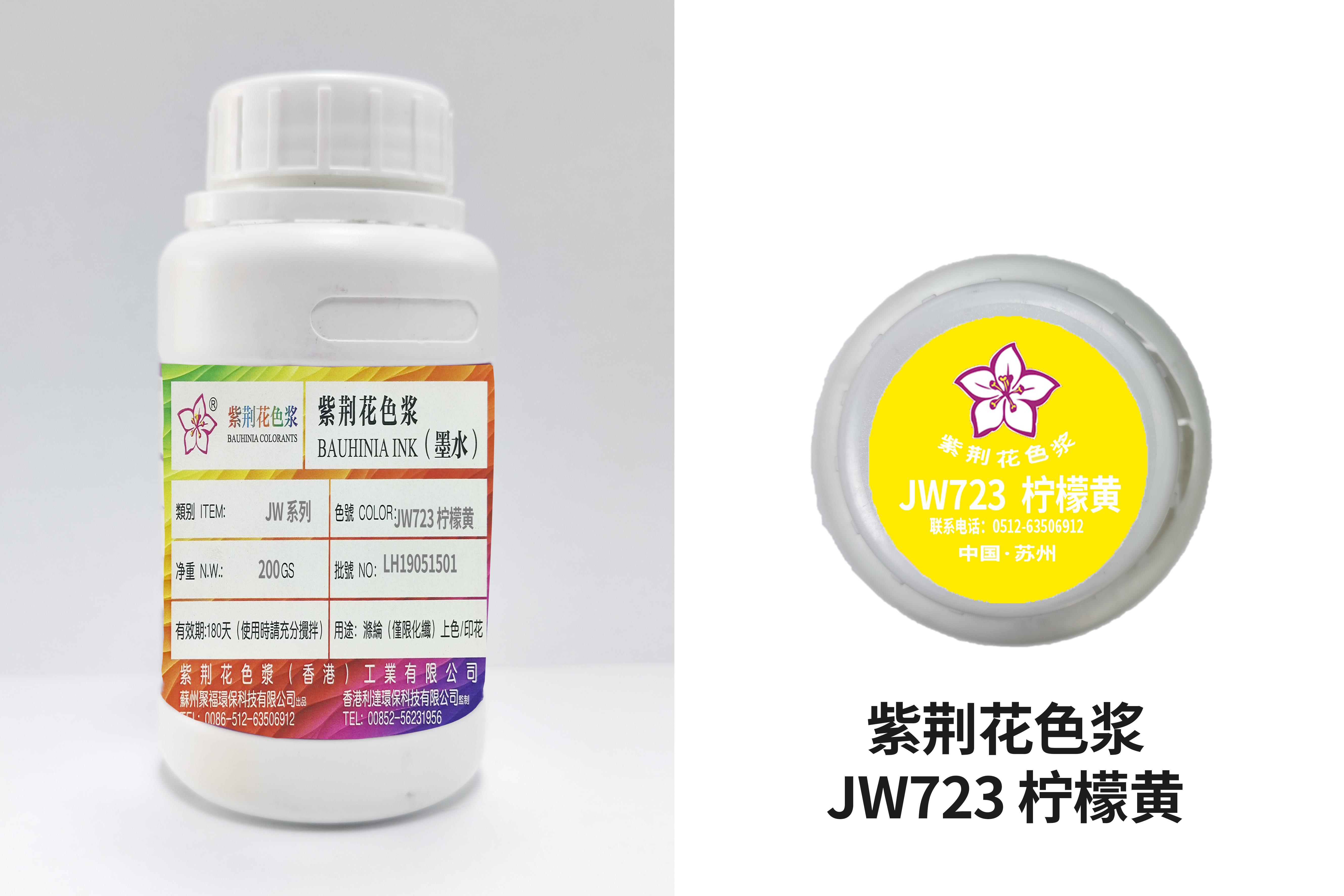 JW723柠檬黄染料