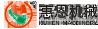 东莞市惠恩机械设备有限公司