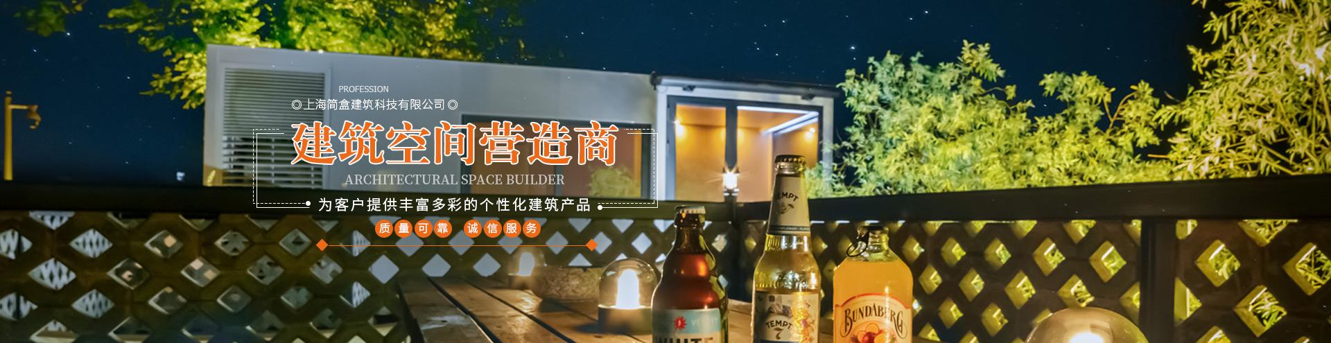 上海简盒建筑科技有限公司