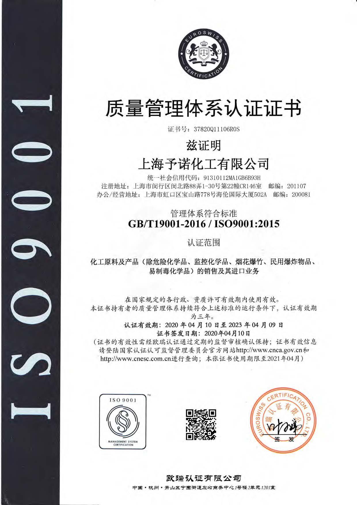 ISO900證書中英文-2020_頁面_1.jpg