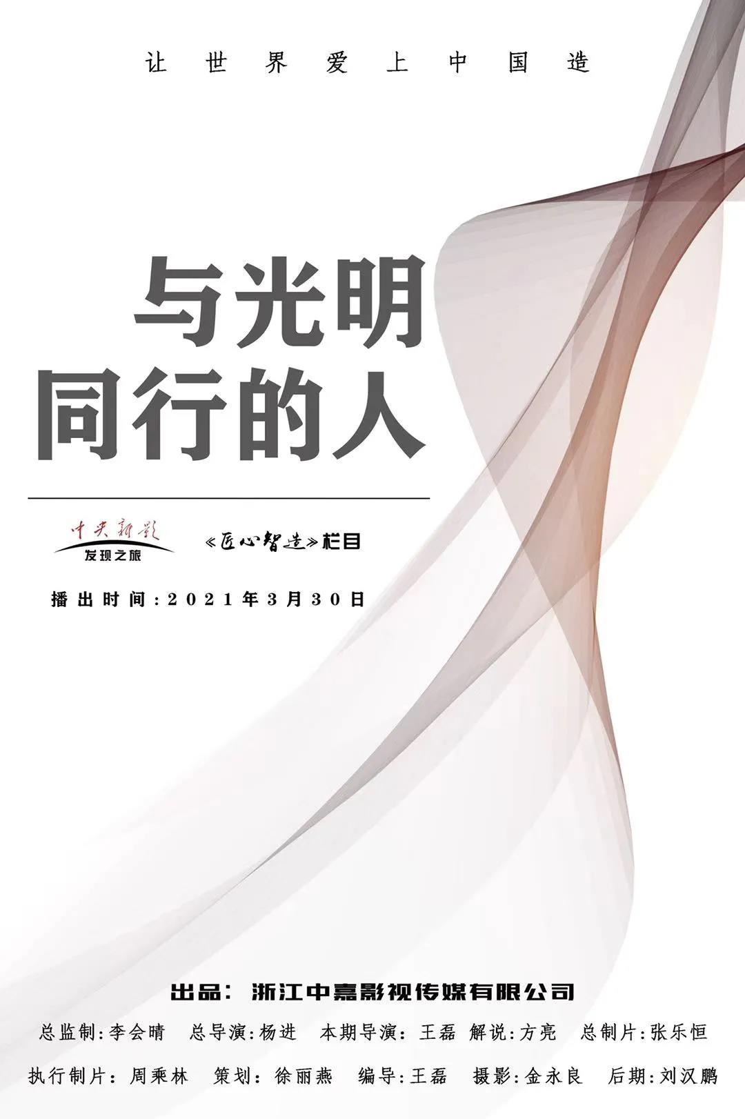 激动人心——上海轶德医疗纪录片《与光明同行的人》正式发布