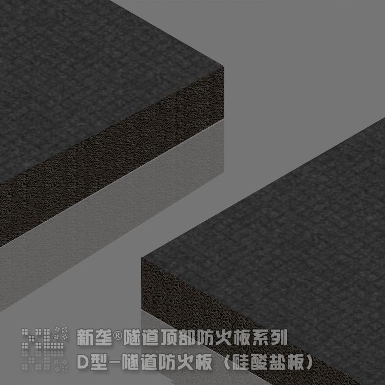新壟?D型-隧道防火板(硅酸鹽板)