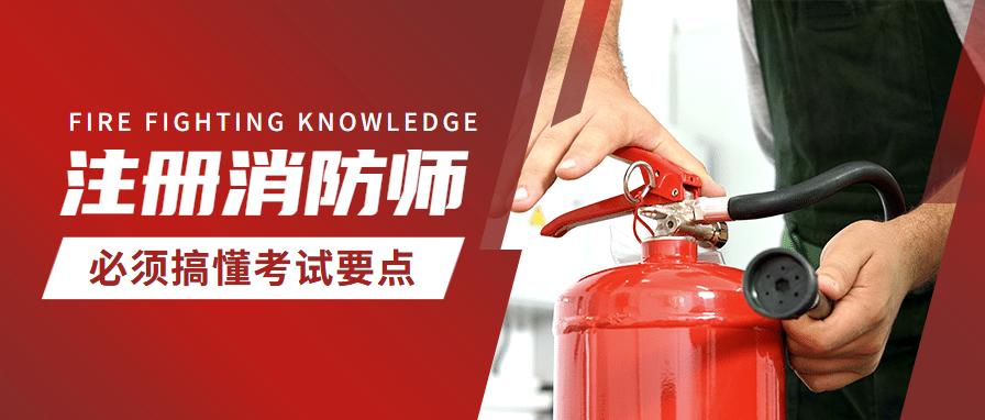 必须要搞懂的消防工程师考试要点_郴州教育培训_湖南万廷教育