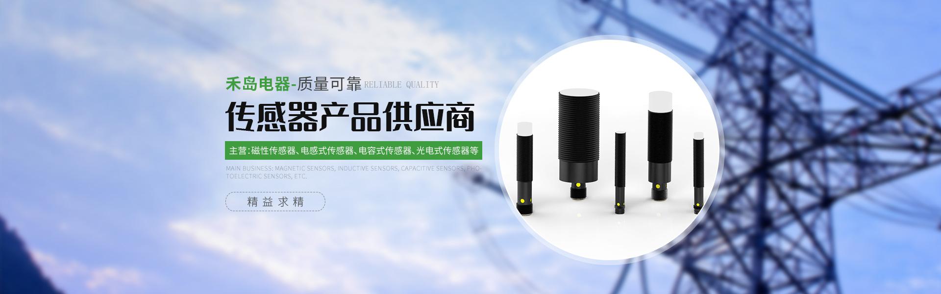 上海磁性传感器厂家