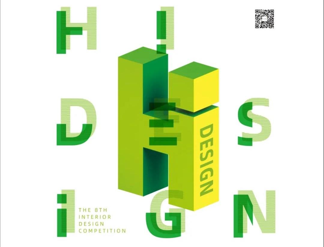第四届宁波创意设计周《宁波装饰》创刊100期庆典