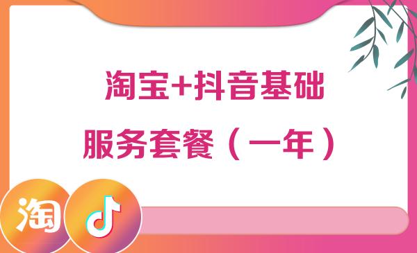 淘寶+抖音基礎服務套餐