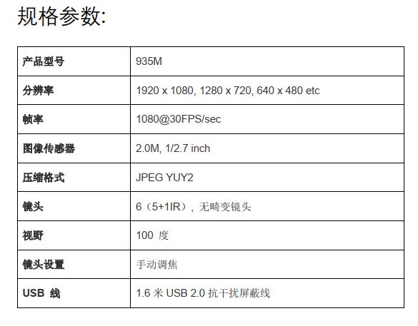 规格参数935M.png