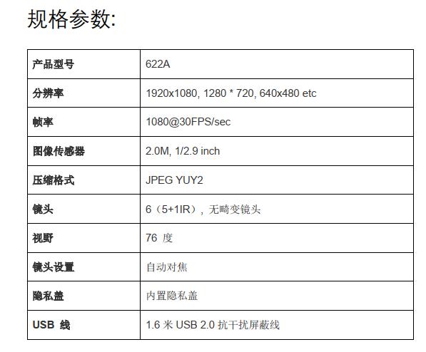 规格参数622A.png