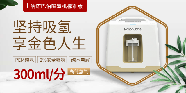 納諾巴伯純氫吸氫機標準版 (3).png