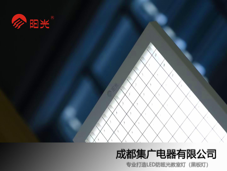 智悦教室灯A2.jpg
