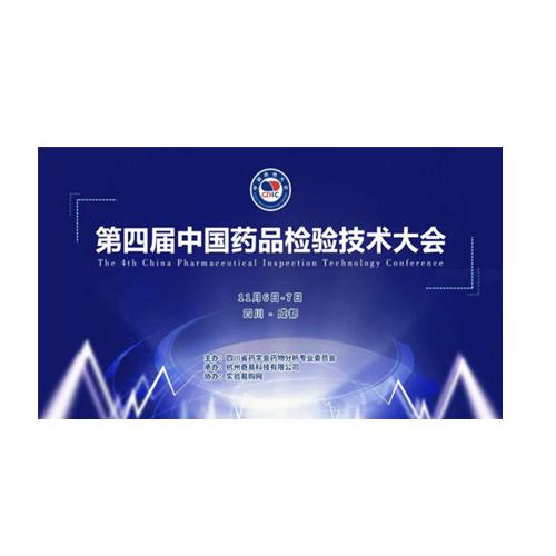2020第四届中国药品检验技术大会圆满落幕