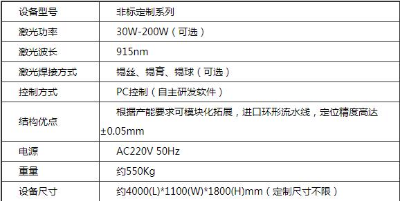 非标定制pcb印刷电路板激光焊锡机参数