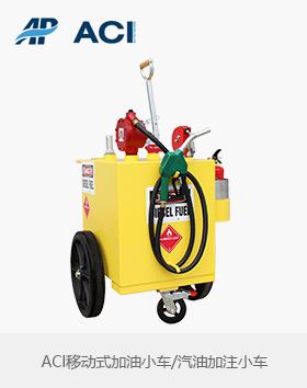 美國ACI汽油移動式加油小車Model 450 手動