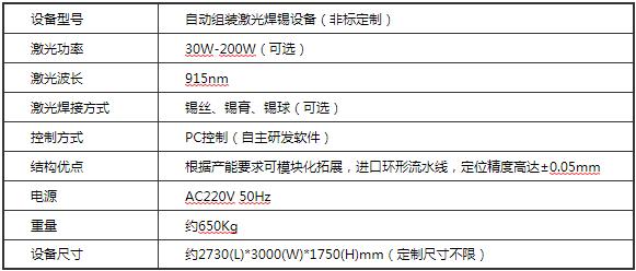 通讯模块自动焊接设备参数