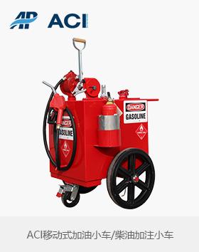 美國ACI柴油移動式加油小車Model 450 手動