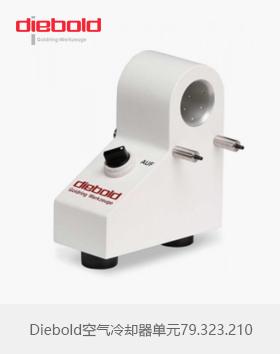Diebold空氣冷卻器單元79.323.210