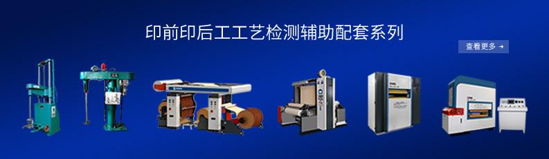 印前印后工藝檢測輔助配套系列