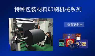 特種包裝材料印刷涂布機械系列