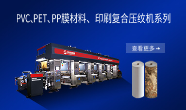 PVC、PP膜印刷復合壓紋機系列