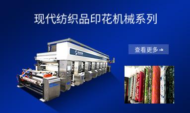 現代紡織品印花機系列