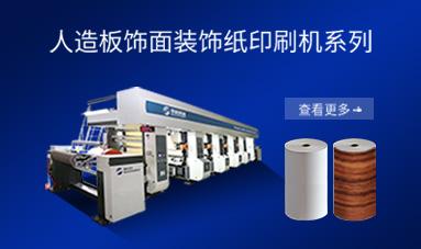 人造板飾面裝飾紙印刷機系列