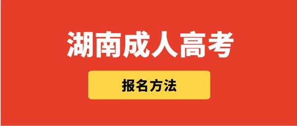 2021年湖南成人高考专升本报名注意事项_湖南万廷教育