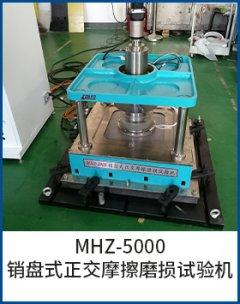 MHZ-5000 销盘式正交摩擦磨损试验机