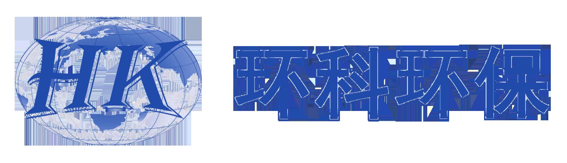 广州环科环保设备有限公司