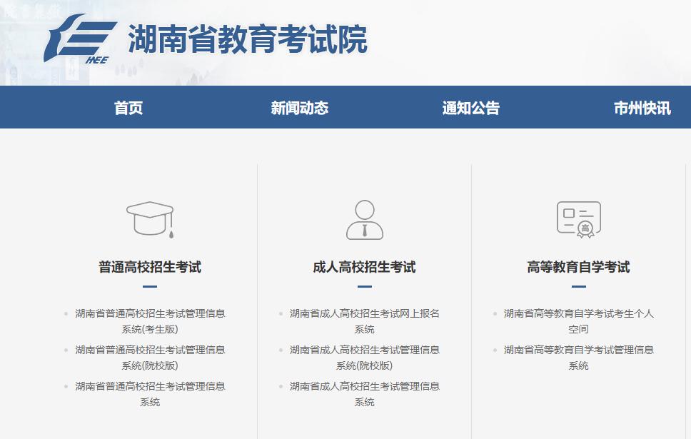 湖南省成人高考专升本报考须知_湖南万廷教育