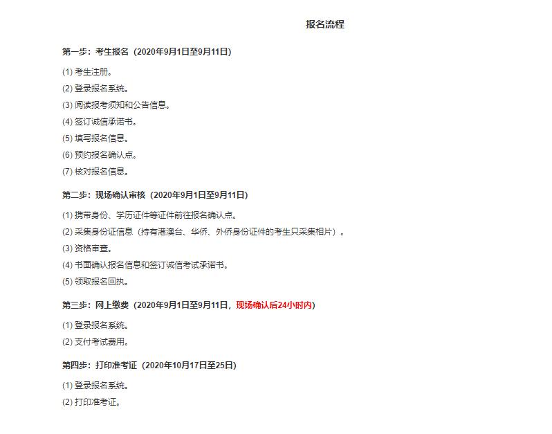 湖南成人高考专升本报名流程_湖南万廷教育