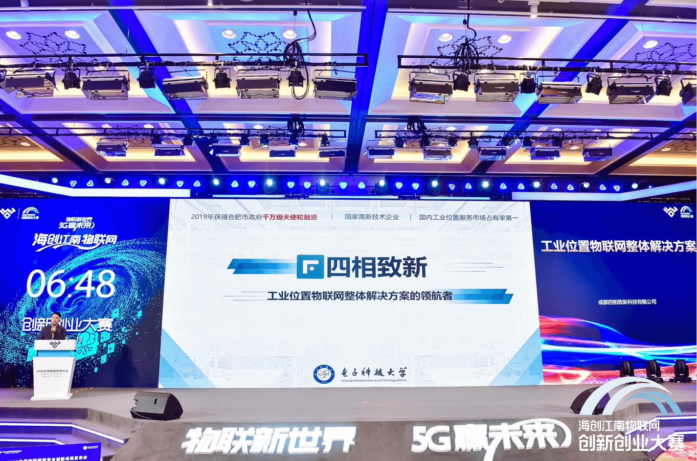 四相科技成功签约2020海创江南物联网创新创业大赛孵化计划,共创物联新世界