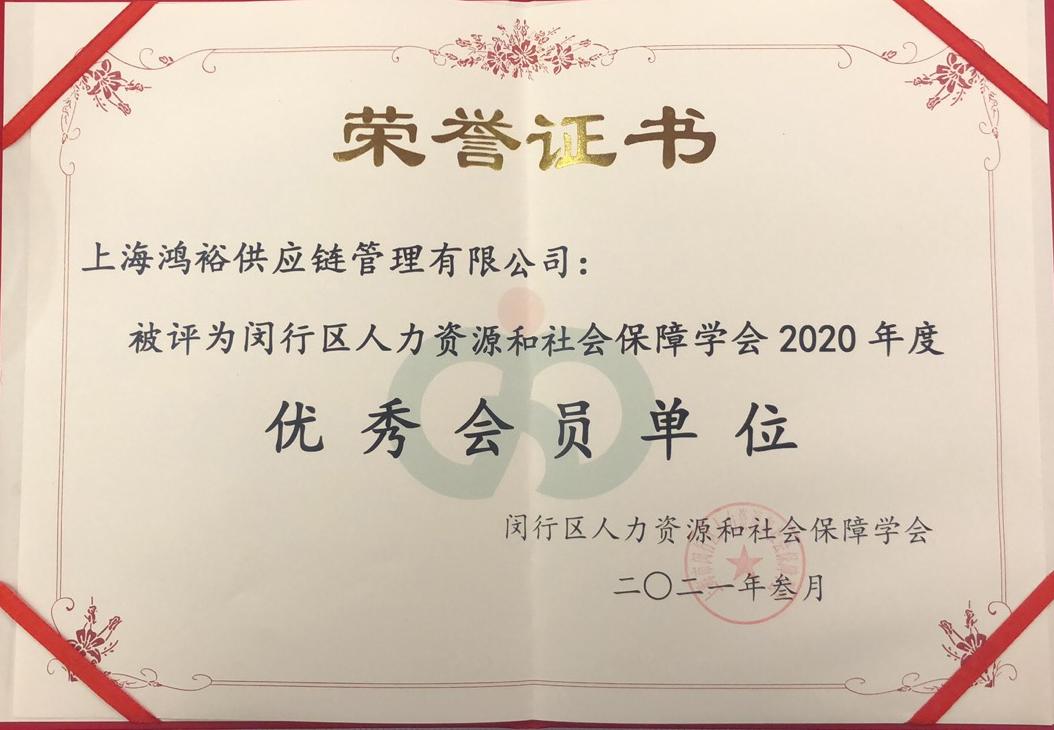医疗器械物流企业——上海鸿裕,被评为闵行区人力资源和社会保障学会2020年度优秀会员单位