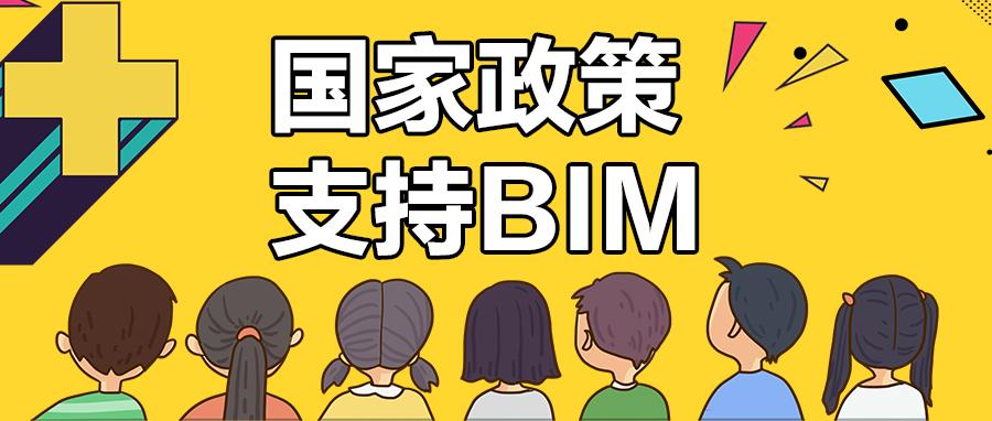 关注BIM!BIM 的未来,国家政策支持到底!!