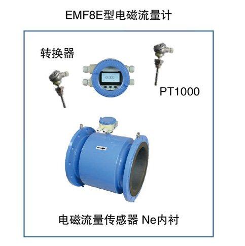 EMF8E型电磁流量计