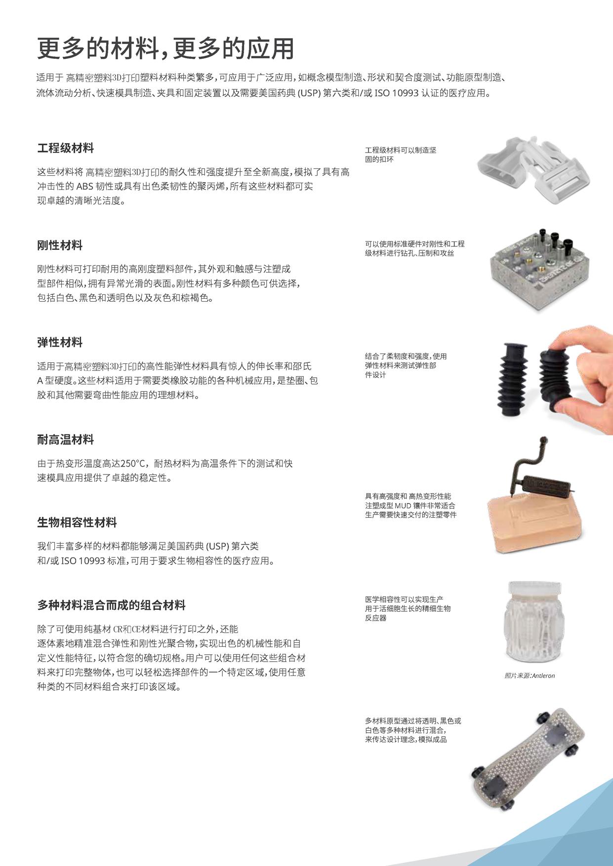 MJP-brochure-cn_页面_3.jpg