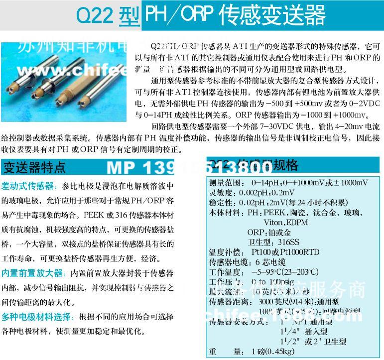 Q22PH ORP传感器.jpg