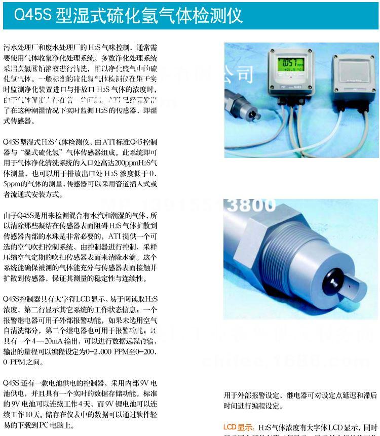 Q45S湿式硫化氢气体检测仪.jpg