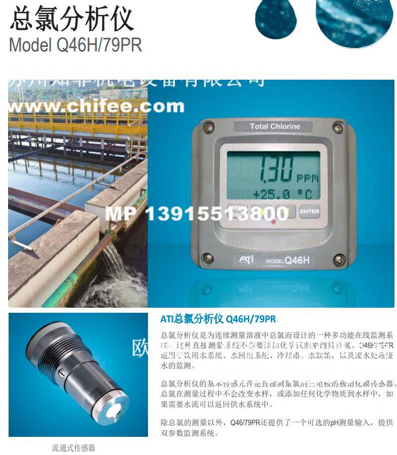 Q46H79PR总氯分析仪.jpg