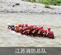 全力以赴备战抗洪抢险 - 江苏消防总队