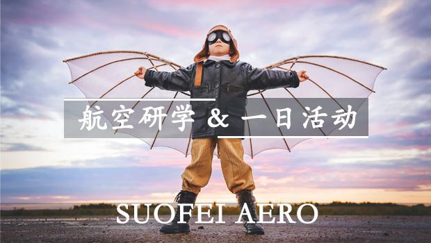 航空研学一日活动